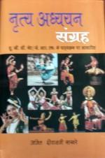 Nritya Adhyayan Sangraha (UGC, NET/JRF ke Pathyakr…