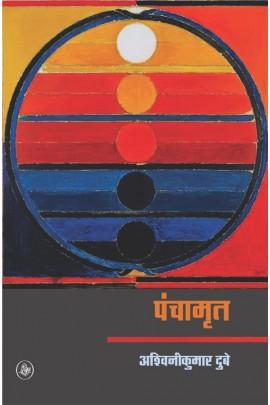 Panchamrit (Hindi)