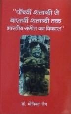 Panchvi Satabdi se Bharavi Satabdi tak Bharatiya S…