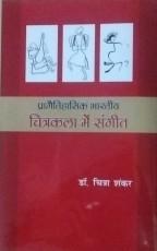Pragetihasik Bharatiya Chitrakala me Sangeet (Hind…