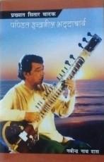 Prakhyat Sitar Vadak Pandit Inderneel Bhattacharya…