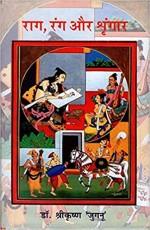 Raag, Rang or Shringara (Bhartiya Sanskriti me Kal…