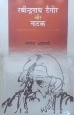 Rabindranath Tagore aur Natak (Hindi)