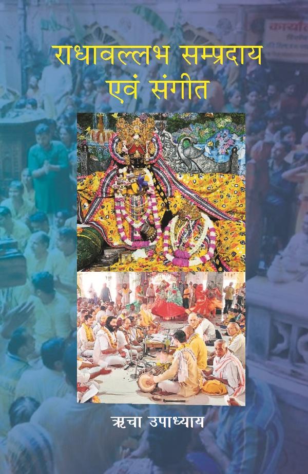 Radhavallabh Sampradaya Evam Sangeet (Hindi)