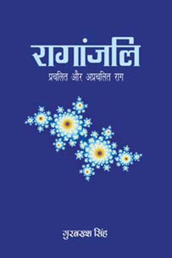 Raganjli: Prachalit or Aprachalit Raag (Hindi) Har…