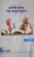 Ragni Gayan Ek Samridh Parampara (Hindi)