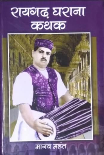 Raigarh Gharana Kathak (Hindi)