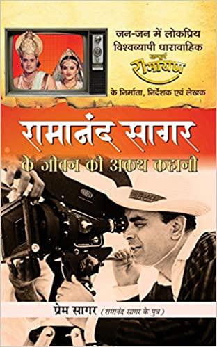 Ramanand Sagar ke Jeevan ki Akath Kahani (Hindi)