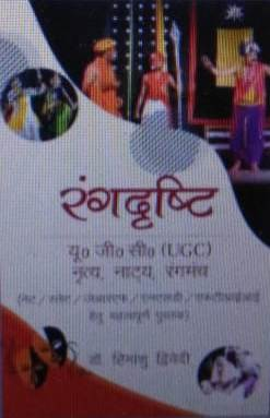 Rangdrishti: U.G.C. (UGC) Nrtya, Natya, Rangmanch …