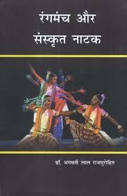 Rangmanch aur Sanskrit Natak (Hindi)