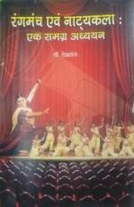 Rangmanch evam Natyakala: Ek Samagar Adhyayan (Hin…