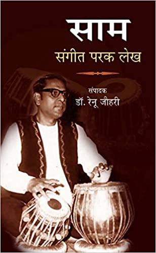 Saam: Sangeet Parak Lekh (Hindi) (Hardback)