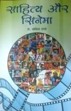 Sahitya aur Cinema (Hindi)