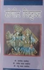 Sangeet - Nikunj (Swami Haridas ji tatha unki Swar…