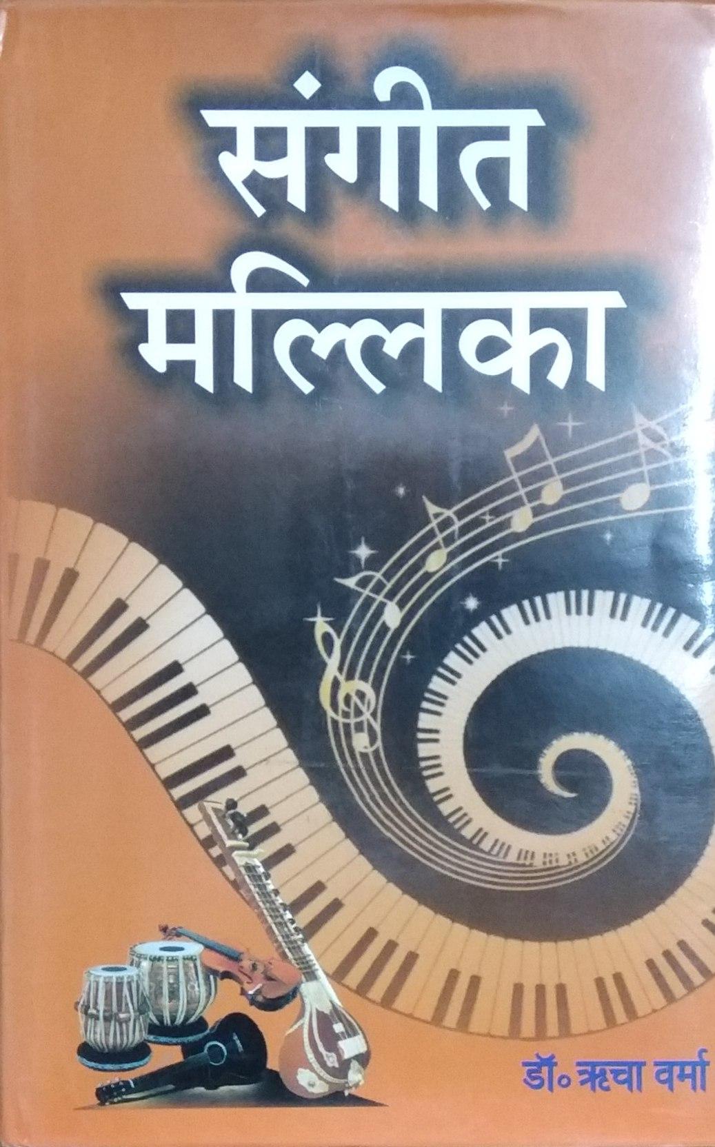 Sangeet Mallika (Hindi)