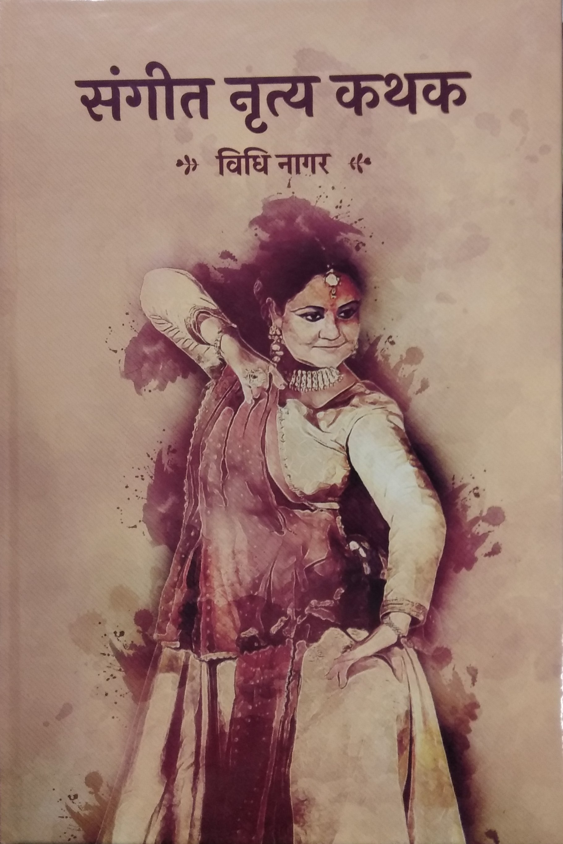 Sangeet Nrtya Kathak (Hindi)