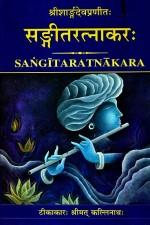 Sangeet Ratnakara (sanskrit & Hindi)