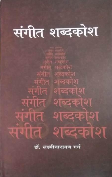 Sangeet Sabdkosh (Hindi)