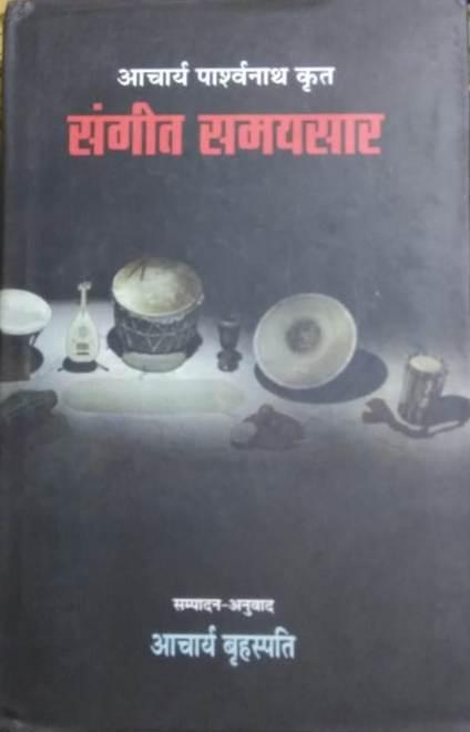 Sangeet Samayasar (Sanskrit and Hindi) Hardback