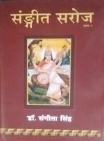 Sangeet Saroj (2 Vols) Hindi