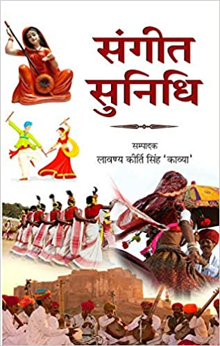 Sangeet Sunidhi (Hindi) (Hardback)