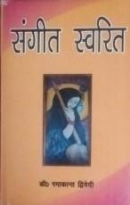 Sangeet Swarit (UGC dwara nirdharit manak ke anusa…