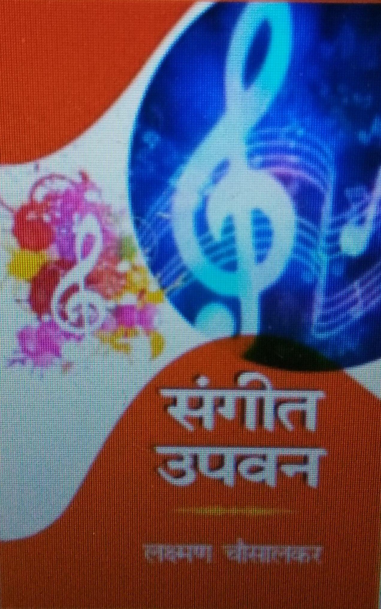 Sangeet Upvan: Bandisho ke Shatrangi Suman (Hindi)…