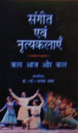 Sangeet evam Nrtyakalaye: Kal Aaj aur Kal (Hindi) …