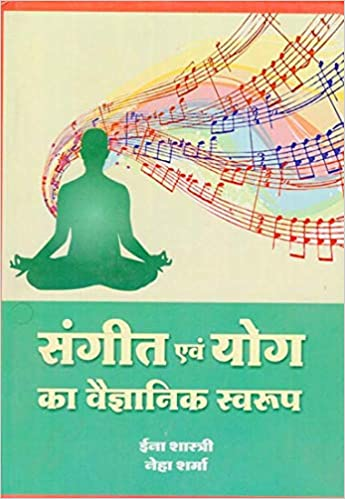 Sangeet evam Yog ka Vaigyanik Swarup (Hindi)