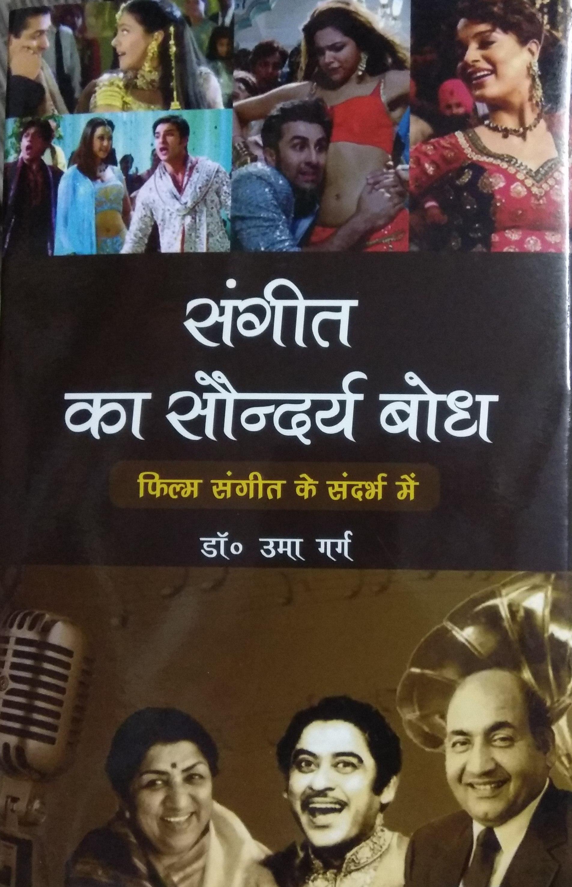Sangeet ka Saudarya Bodh: Film Sangeet ke Sandarb …