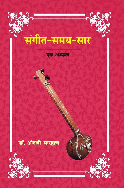 Sangit Samaya Sara: Ek Adhyayan (Hindi)