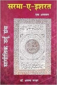 Sangitik Urdu Granth Sarma E Ishrat: Ek Adhyayan (…