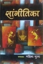 Sangitika (Sangitik Shodh-Nibandho evam Alekho ka …