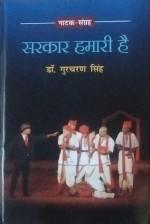Sarkar Hamari Hai (Natak) (Hindi)