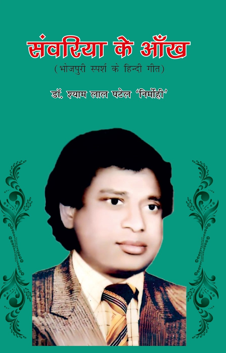 Sawariya ke Aankh (Bhojpuri Sparsh ke Hindi Geet) …
