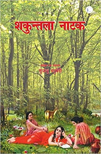 Shakuntala Natak (Hindi) (Hardback)