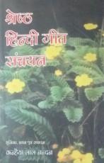 Shreshtha Hindi Geet Sanchayan (Hindi)