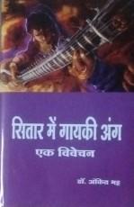 Sitar me Gayaki Ang: Ek Vivechan (Hindi)