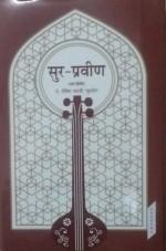Sur Praveen (Bhag Second)