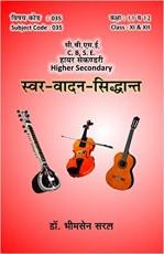 Swar Vadan Siddhant (Hindi)