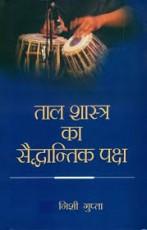Taal Shashtra ka Saiddhantik Paksh (Hindi)