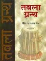 Tabla Granth (Hindi)