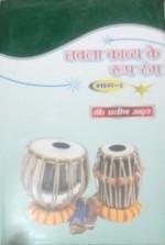 Tabla Kavya ke Roop Rang (Volume 2)