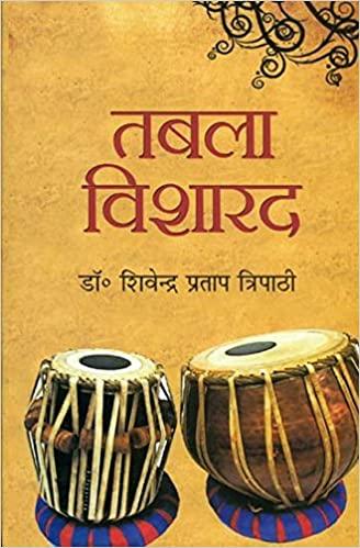 Tabla Visharad (Hindi) (Hardback)