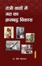Tantri Vado me Gat ka Karmbadh Vikas (Hindi)