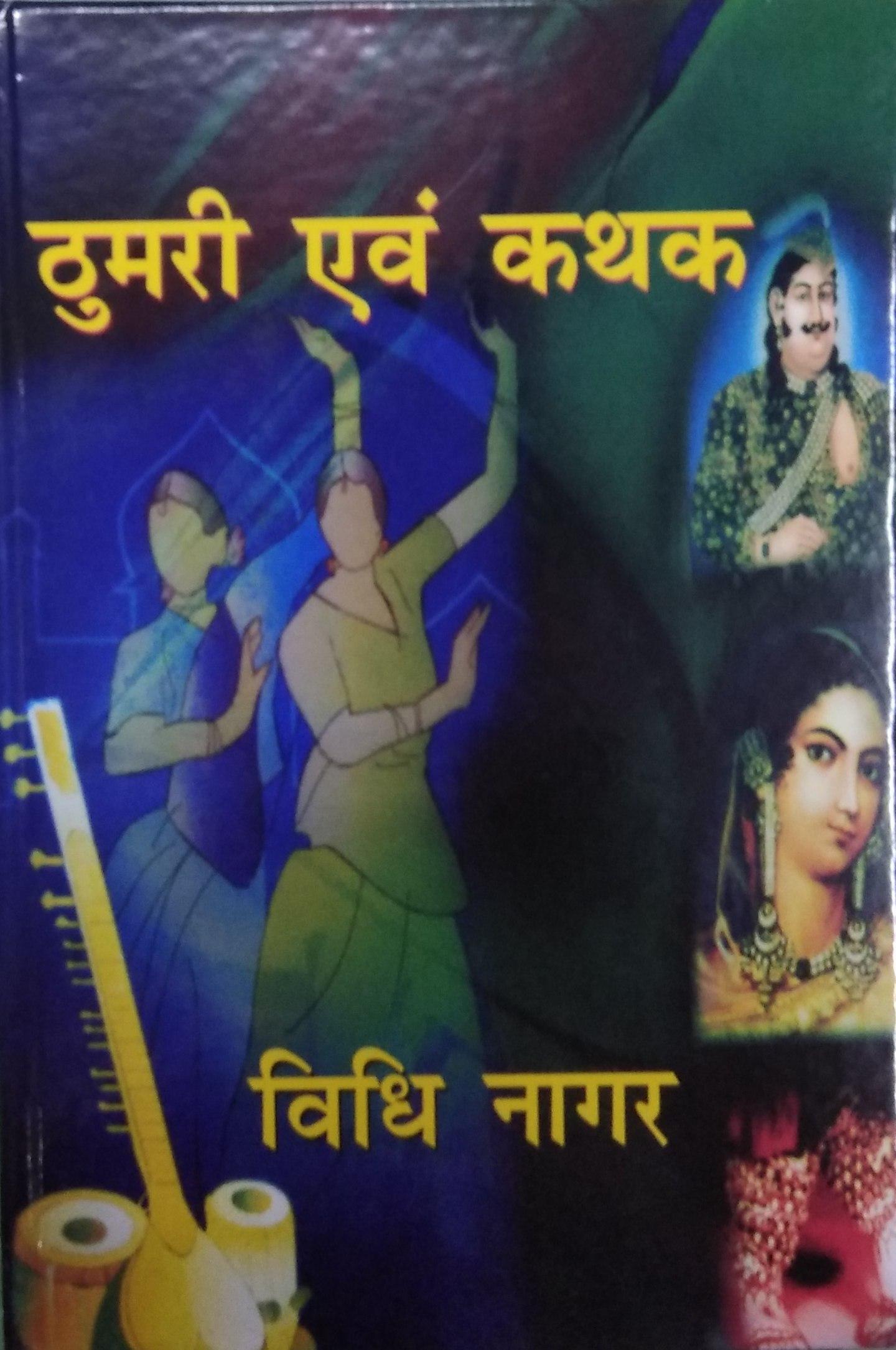 Thumari evam Kathak (Hindi)