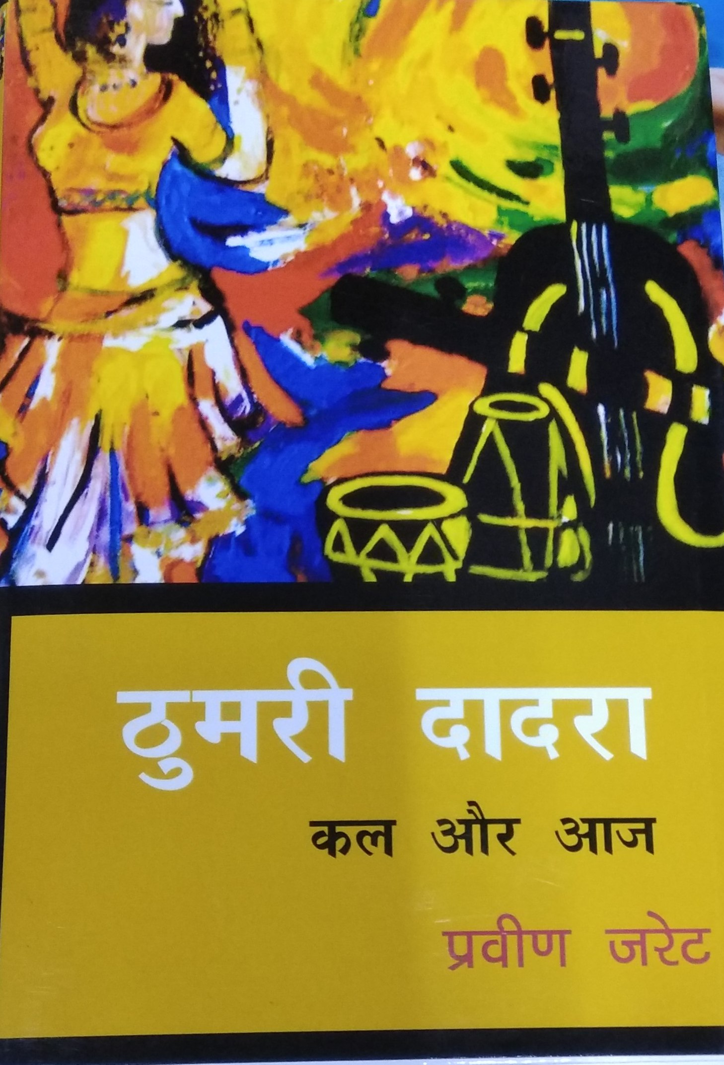 Thumri Dadara: Kal aur Aaj (Hindi)