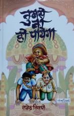 Tumse Na Ho Payega (Hasya Natya Sangrah) (Hindi)