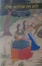 Unchi Atariya Rang Bhari (Hindi) (Rs 625 + Rs 90 for Service