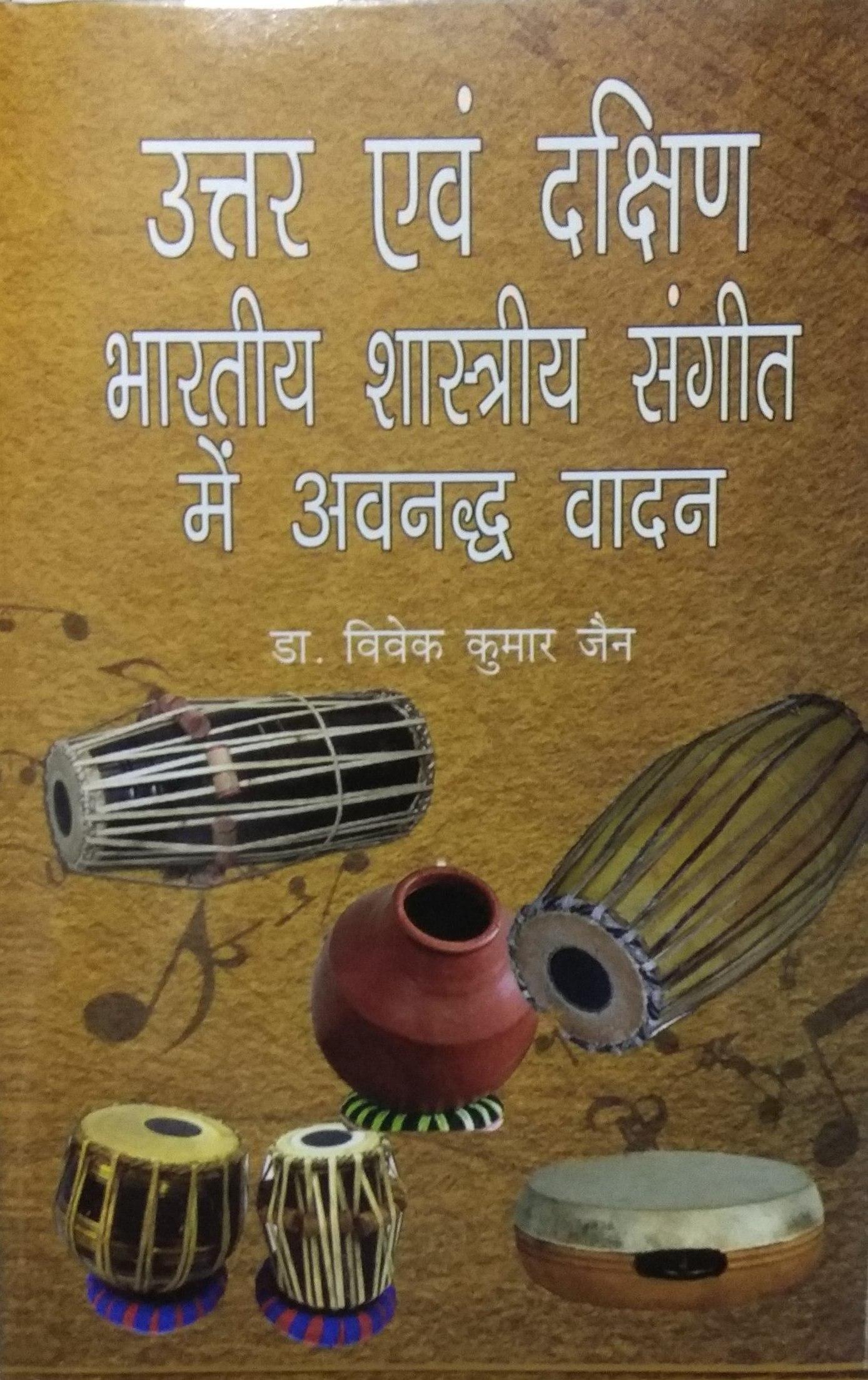 Uttar evam Dakshin Bharatiya Shastriya Sangeet me …